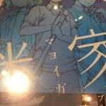 明日迷家-マヨイガ-のBDDVDの最終巻発売です!それでは、1,2,3,マヨイガー!!PC伊藤 #mayoiga