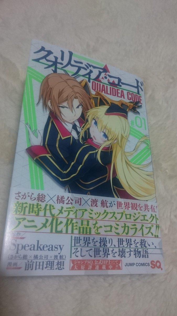 クオリディアコード!漫画!一巻!買っちゃったー!最高❤