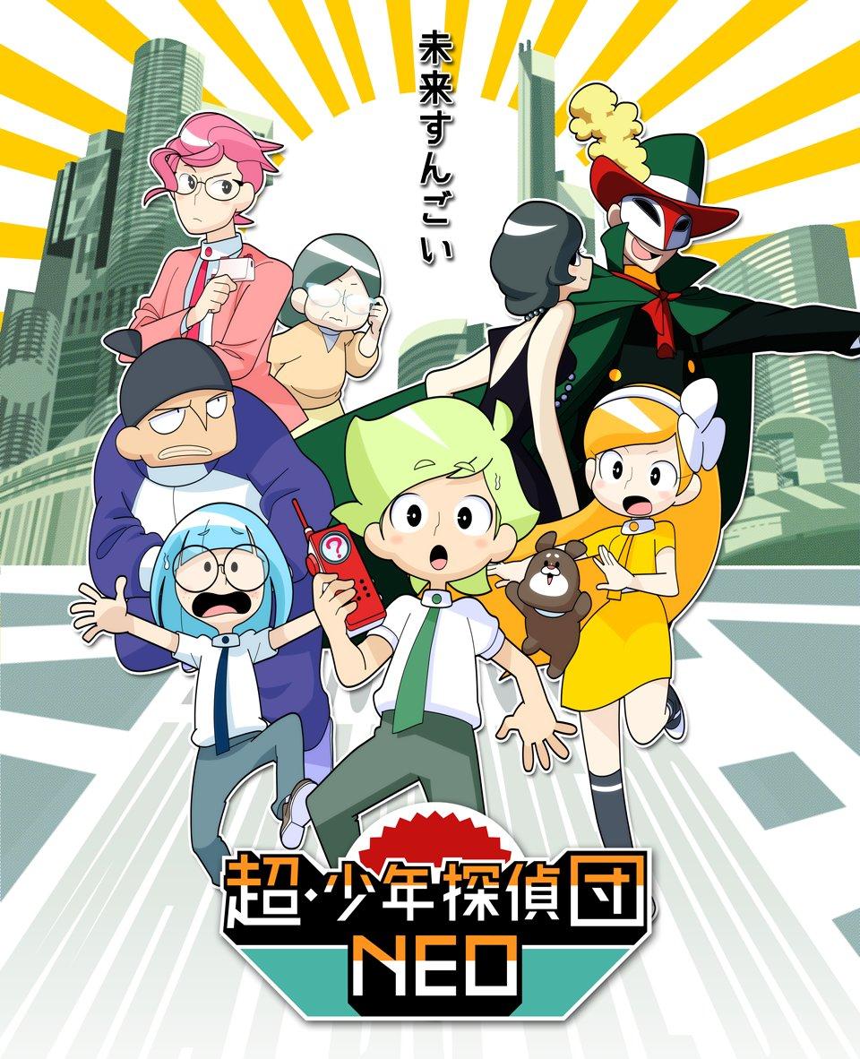 アニメ「超・少年探偵団NEO」公式ツイッター開始しました!2017年1月2日からのプロジェクト第1弾アニメ放送開始に向け