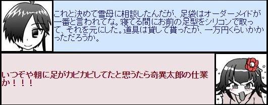 奇異太郎:これと決めて雪母に相談したんだが、足袋はオーダーメイドが一番と言われてな。寝てる間にお前の足型をシリコンで取っ