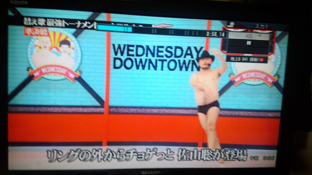 今日の「水曜日のダウンタウン」の面白さは衝撃的。ハリウッドザコシシショウの「ちびまる子ちゃんの曲に乗せて佐山聡のタイガー