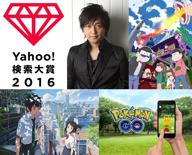 【12月7日に公開したニュースランキング第2位】中村悠一さんが「Yahoo!検索大賞2016」声優部門賞を受賞! 他部門