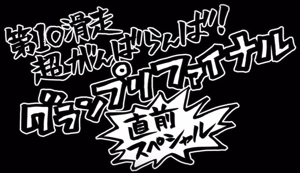 お待たせしました!!! 【第10滑走】超がんばらんば!!グランプリファイナル直前スペシャル スタートです🌟 #yurio