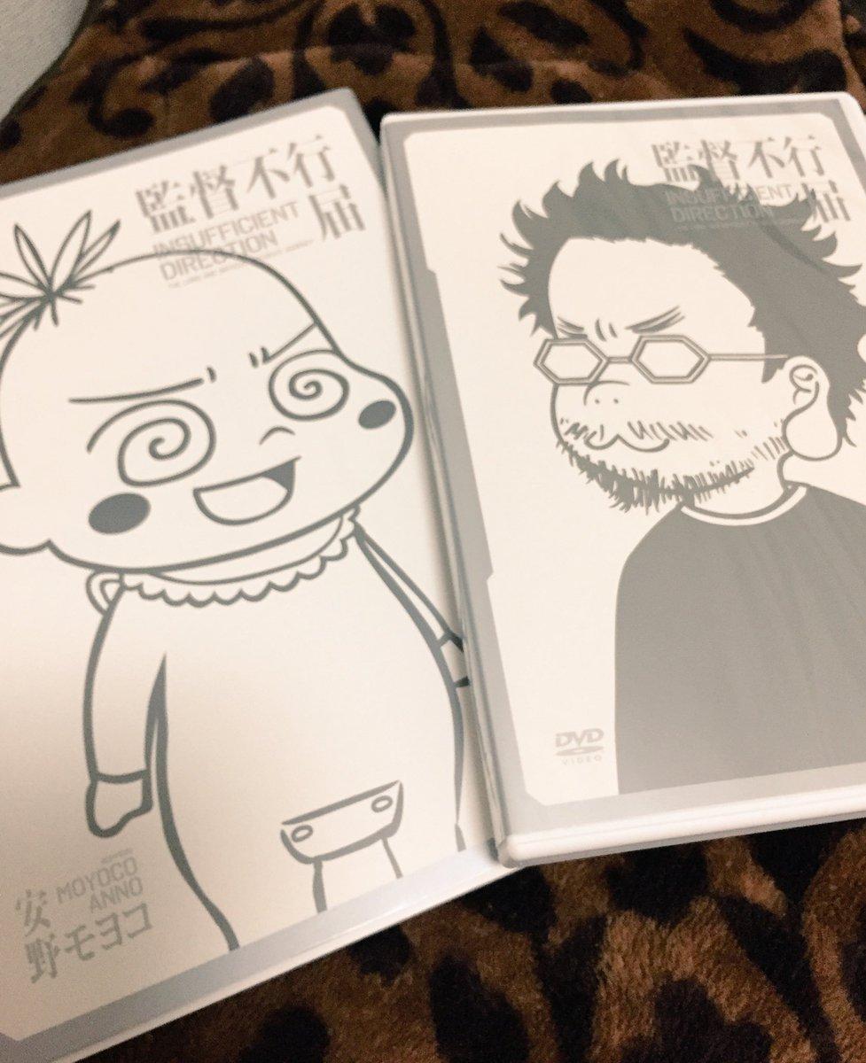 監督不行届のマンガ持ってるけど、どうしても加筆版コミックも欲しくてついにDVD買った╰(*´︶`*)╯♡監督のあとがきに