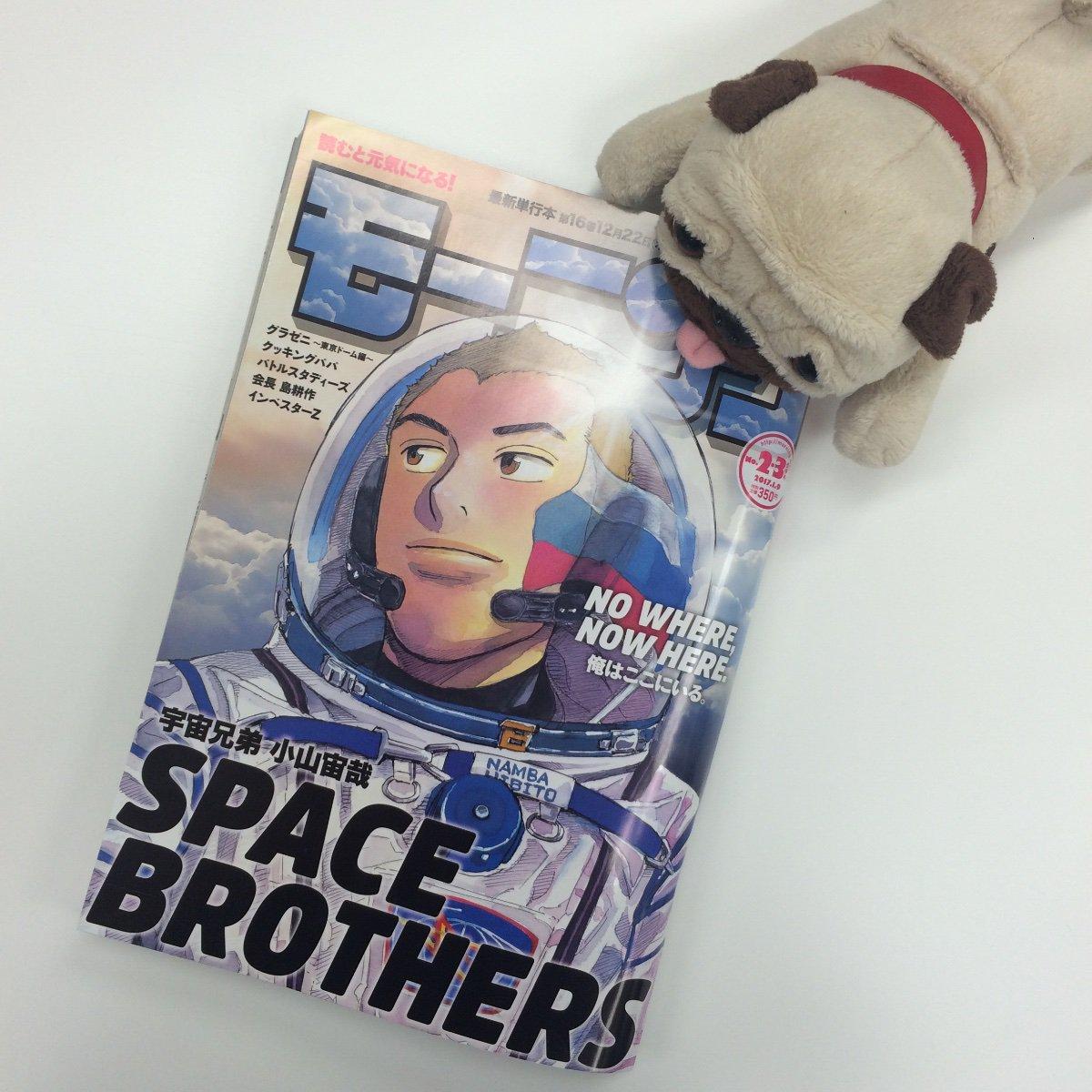 おっはよ〜☀︎今日発売の週刊モーニング、表紙は…『宇宙兄弟』だーーーー!!思わず「ヒビト!久しぶり!」って言いたくなって