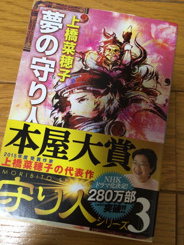 守り人シリーズ、3巻目突入。NHKで放映されていた「精霊の守り人」の原作。テーマ曲の楽譜があったので、音を作りながら練習