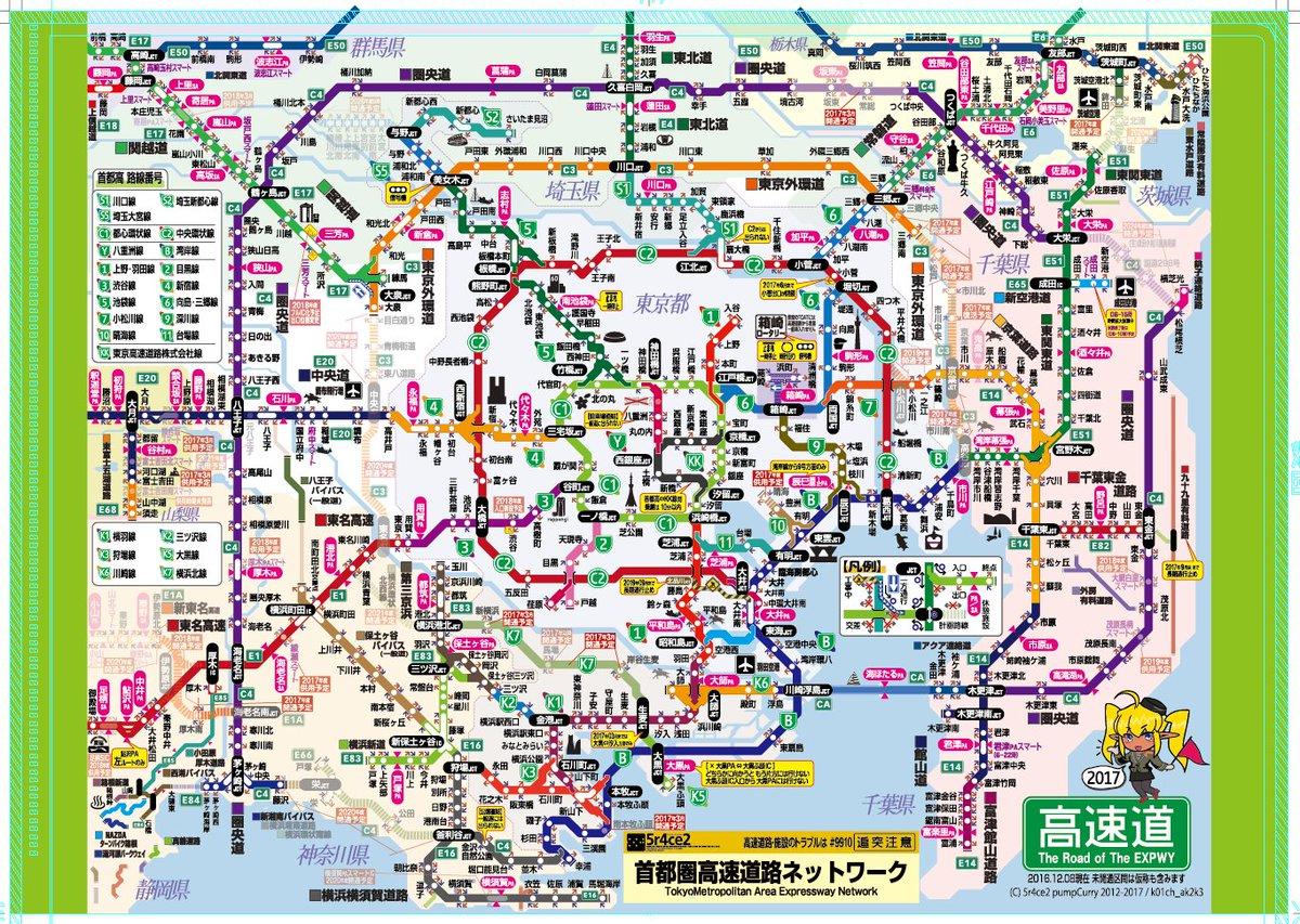 2017年版 高速道路地図 クリアファイル 首都圏版は、この内容で入稿が完了しました m(_ _)m ご協力ありがとうご