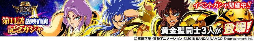 12月12日(月)13:59(予定)まで、「聖闘士星矢 黄金魂 -soul of gold- 第11話放映直前記念ガシャ