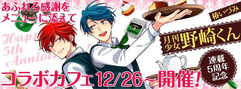 【情報解禁!】「月刊少女野崎くん」の連載5周年を記念して12月26日より期間限定でコラボカフェがオープンします!描き下ろ