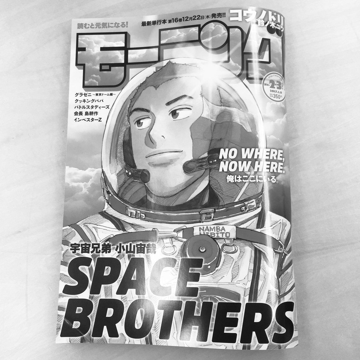 今日のモーニングは #宇宙兄弟 が巻頭カラー&表紙⭐︎めーーーっちゃヒビトがかっこいい。白黒にしてもかっこいい。保存用を