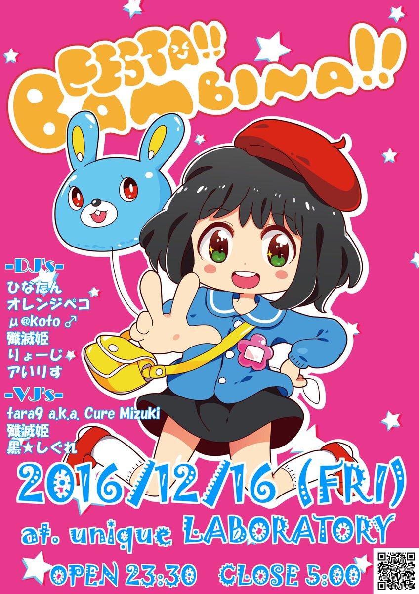 2016/12/16(金) 23:30〜Festa!!Bambina!! @ユニラボ幼児向け、幼女向け作品オンリーのクラ