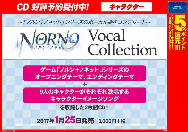 【CD予約情報】『NORN9 ノルン+ノネット Vocal Collection』1/25発売★ゲームシリーズのOP&a