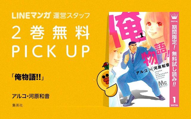 ✏おすすめピックアップ‼️✨完結巻配信記念✨実写化&アニメ化もされた大人気作『 俺物語!! 』が今だけ2巻まで無料で読め