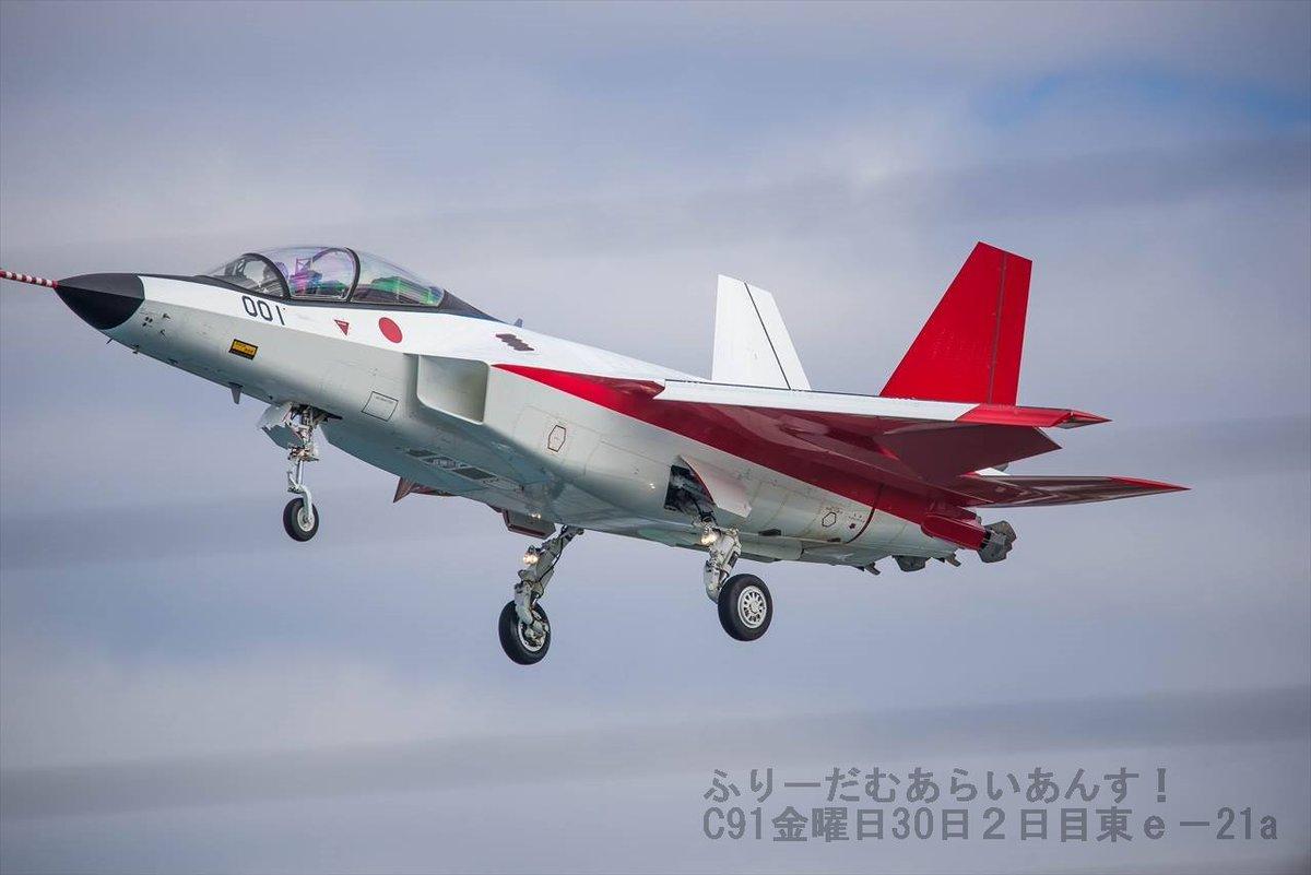 早案 昨日の航空自衛隊新鋭試作機 心神写真現像 他構図もたくさんあります! 今年の自衛隊・在日米軍関連写真撮影分をC91