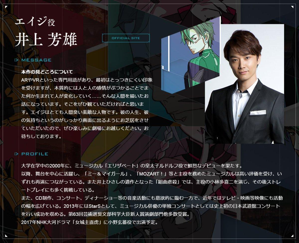 【劇場版新キャスト情報】謎の青年剣士・エイジ役は井上芳雄さんに決定。エイジを「人間くさい素敵な人物」と語る井上さん、出演
