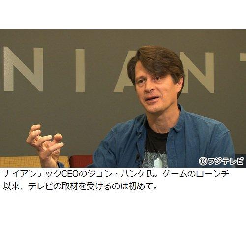【世界各国で放送】ドキュメンタリー『ポケモンGOが変えた世界』、フジが制作東日本大震災の被災地で、ゲームを通じて復興に取