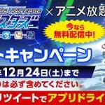 「デジモンユニバース アプリモンスターズ」プレゼントキャンペーン!フォロー&リツイートで豪華グッズが当たる!12月24日