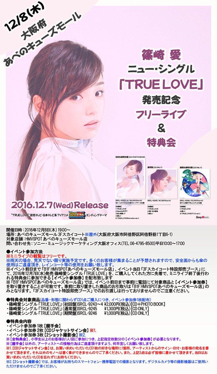 「12/8(木)19:00~篠崎愛ちゃん「TRUE LOVE」フリーライブ&特典会@大阪府・あべのキューズモール3Fスカ