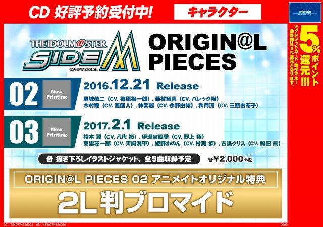 【応募券配布情報】12/21発売CD『THE IDOLM SideM ORIGIN@L PIECES 02』をご予約全額