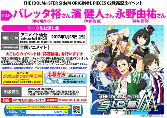 THE IDOLM SideM ORIGIN@L PIECES 02発売記念イベント