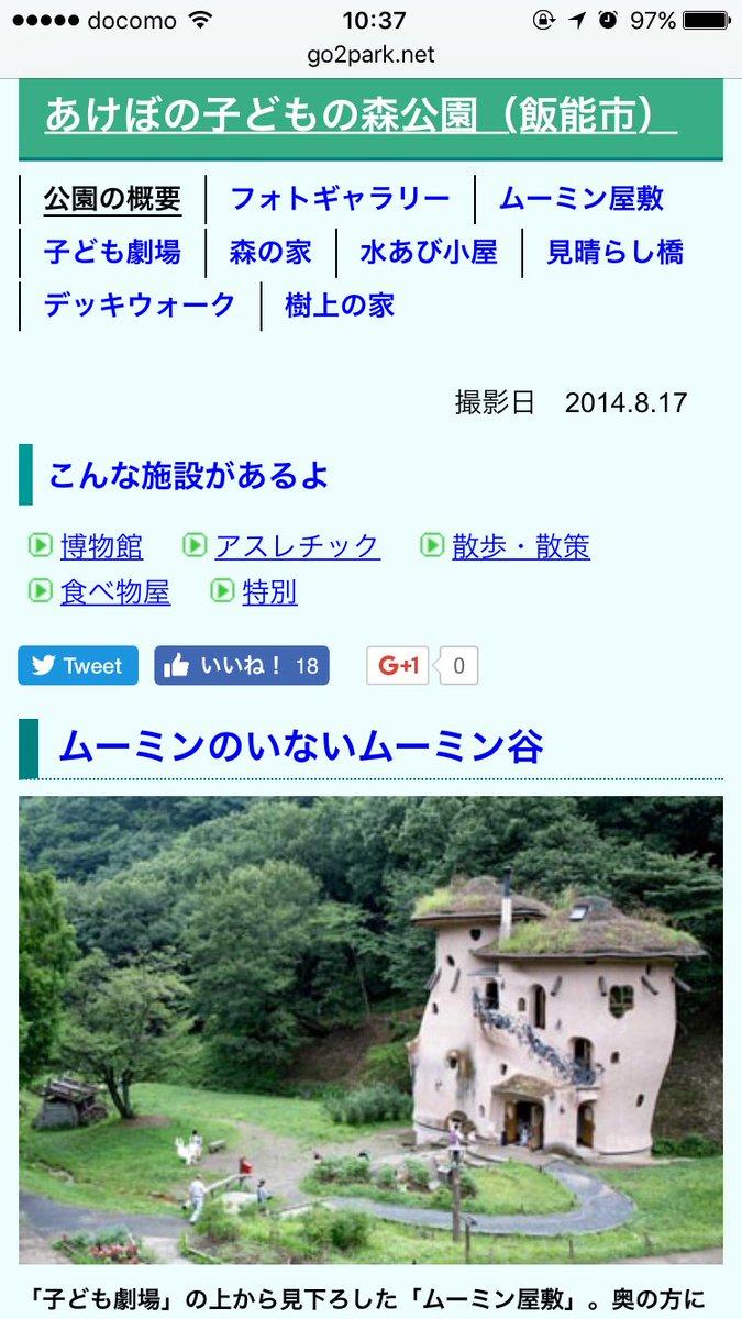 ヤマノススメ2期にも登場する飯能市あけぼの子どもの森公園ですw 飯能観光協会では第20話だけに探訪マップもありますよ〜