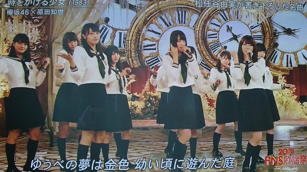 セーラー服と欅坂(´・ω・`)/~~❤❤❤時をかける少女#FNS歌謡祭 #欅坂46