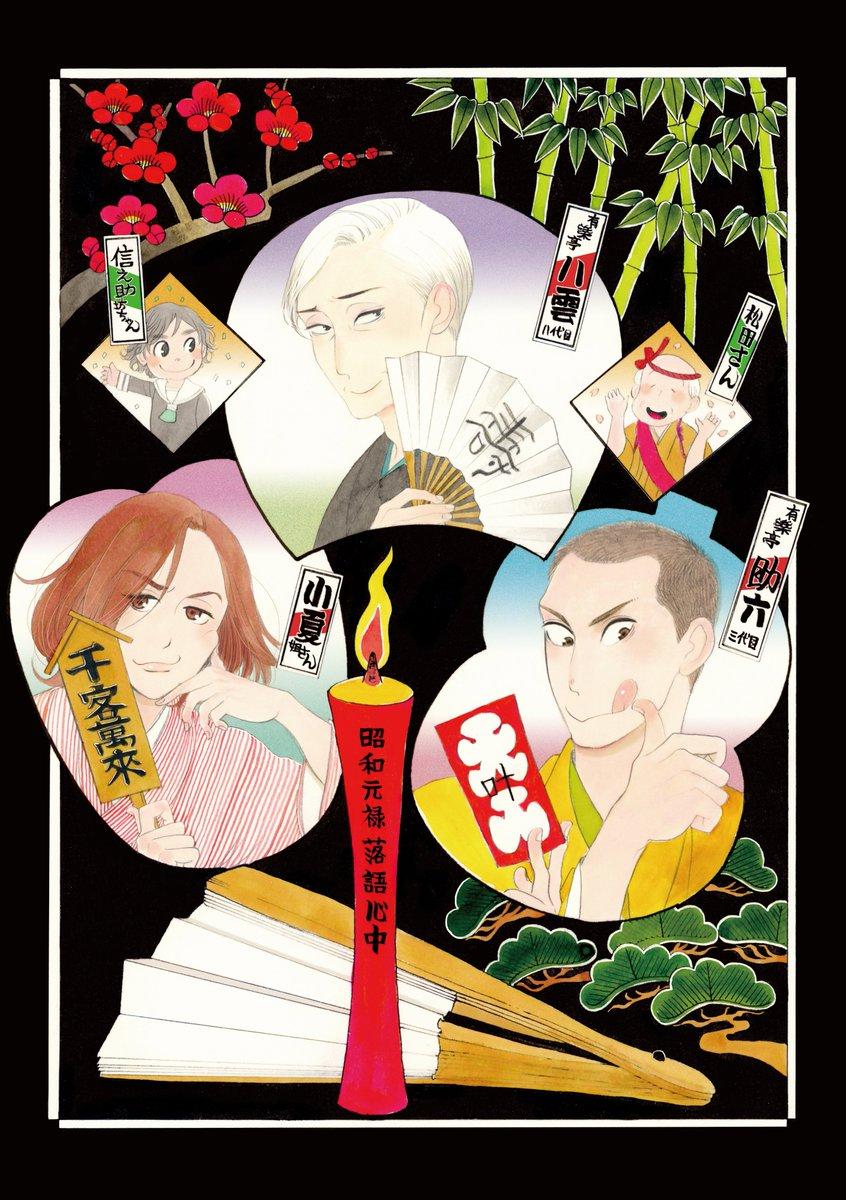 2017年新春は「昭和元禄落語心中」のイベントが目白押しです!東急ハンズ新宿店さんでも、年明けに素敵なイベントが予定され