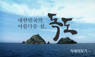 대한민국의 아름다운 섬, 독도입니다.