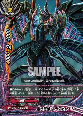 【バディファイト】r 公式今日のカード「黒き竜詩人 デストレイジ」!