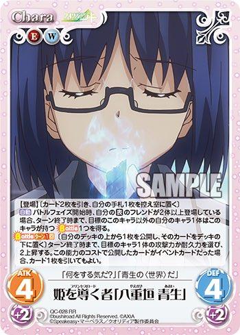 【今日のカード】2016年12月23日発売予定ChaosTCGブースターパック「クオリディア・コード」よりカードを3種公