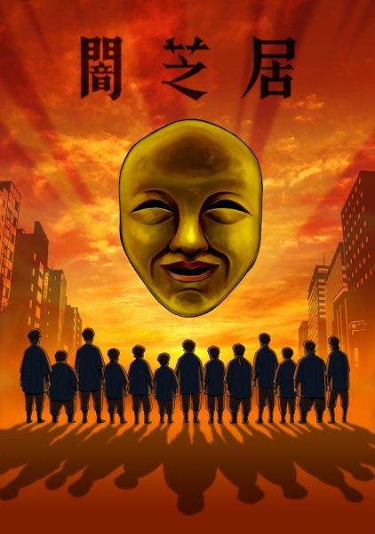 『闇芝居』新シリーズ放送決定。13 人の豪華俳優陣を起用