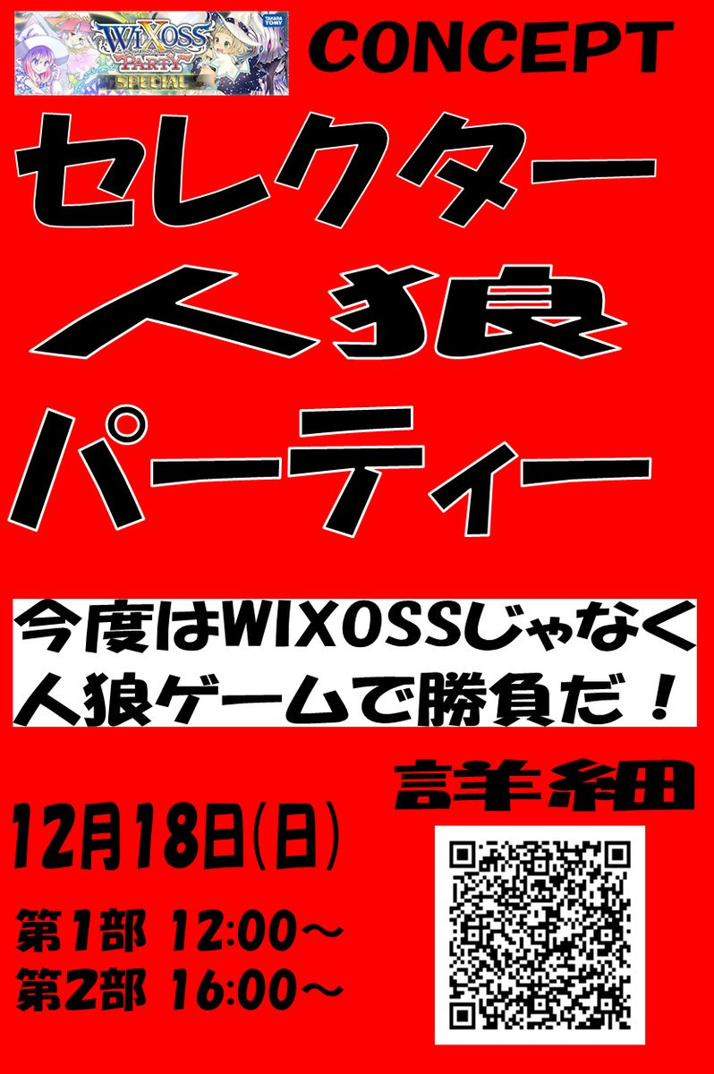 【WIXOSS PARTY SPECIAL CONCEPT】まさかの公式企画と企画被りしてびっくり!セレクター人狼パーテ