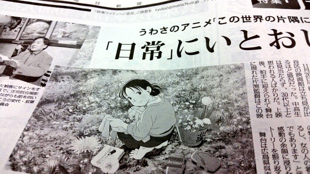今日の毎日新聞夕刊2面「特集ワイド」は、ページの4/5くらい使って「うわさのアニメ『この世界の片隅に』を見た 『日常』に