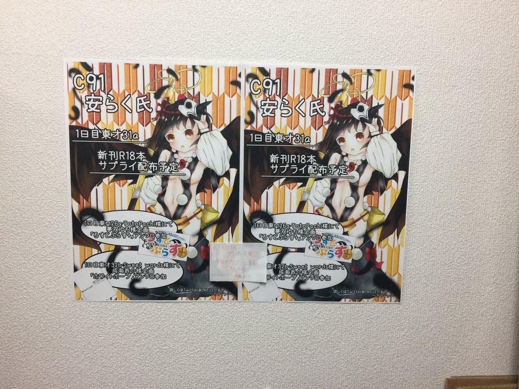 【宣伝】パワーホール()様にてC91の宣伝ポスター貼らせていただきました٩(  ・ω・ )ﻭWIXOSSなど取り扱ってい