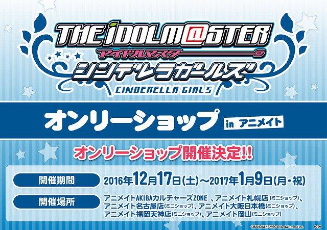 【オンリーショップ情報】12/17(土)より『THE IDOLM シンデレラガールズ オンリーショップ in アニメイト