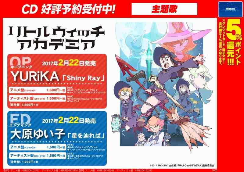 【CD予約情報】来年1月より放送開始のTVアニメ『リトルウィッチアカデミア』より、YURiKAさんが歌うOP「Shiny
