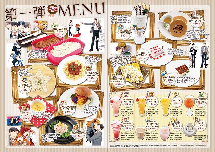 「月刊少女野崎くん」の連載5周年を記念して、コラボカフェが期間限定で池袋にオープン!