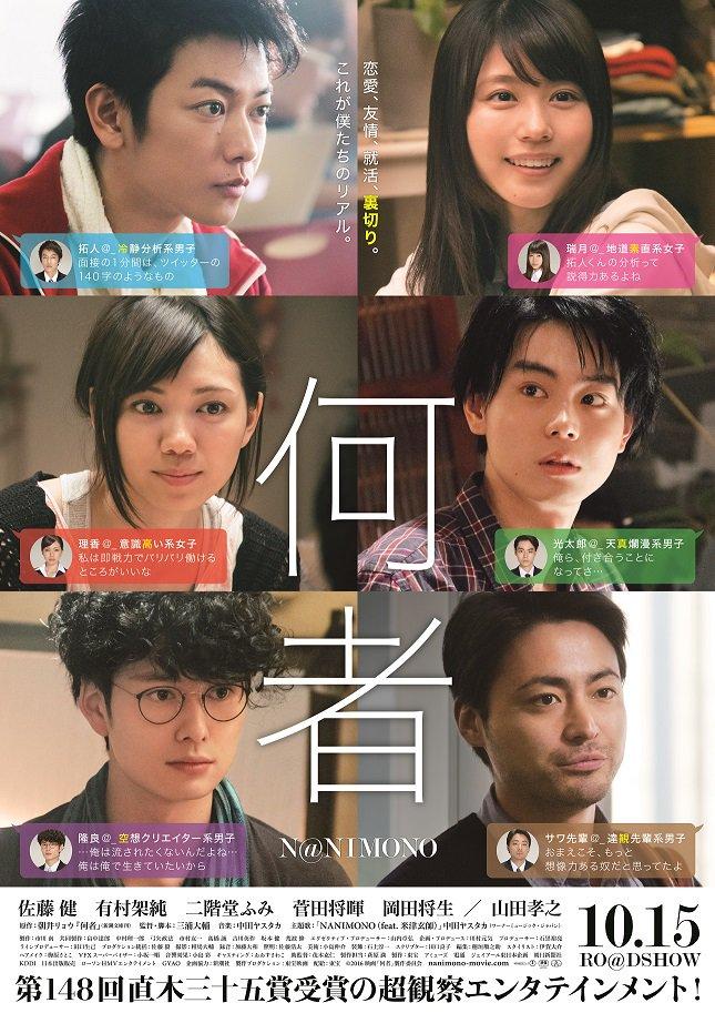 【🎬上映終了】明日12/9(金)で『 #何者』『 #マイベストフレンド』の2作品がT・ジョイ リバーウォーク北九州で最終