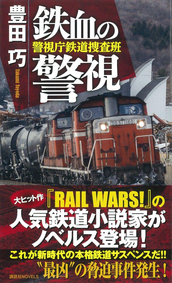 鉄道サスペンスの新シリーズ、講談社ノベルスより発売開始! タイトルは『鉄血の警視 警視庁鉄道捜査班』。著者は「電車で行こ