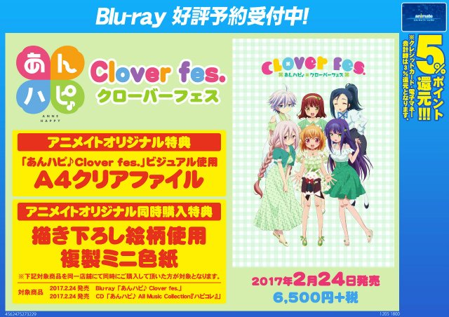 【ビジュアル予約情報】2017年2月24日発売開始予定。『あんハピ♪ Clover fes.』好評予約受付中ウナ~!!ア