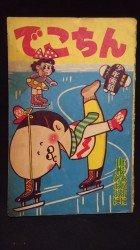 少年画報社 少年画報 別冊付録 山根あかおにあおおに 『でこちん』 S38/01 3801通販にUPです☆★  #man