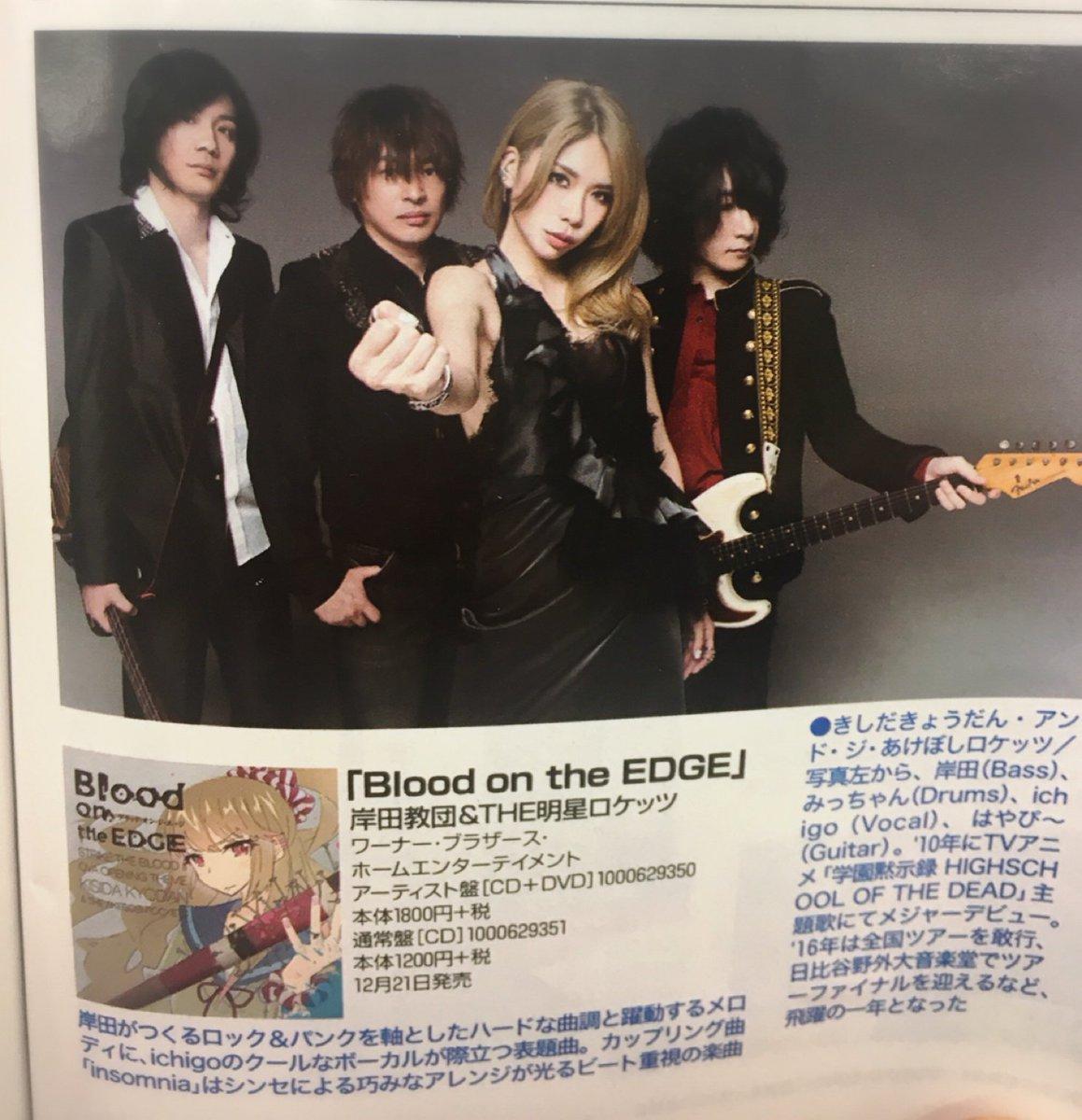 <岸田教団>Newtype 2017年1月号に岸田さんとichigoさんにインタビュー記事が掲載されています!是非チェッ