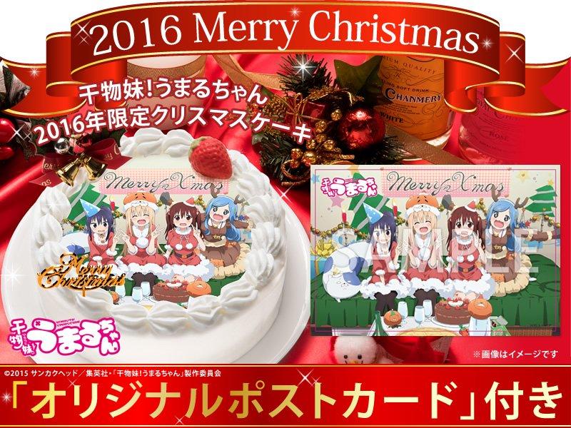 「干物妹!うまるちゃん」2016年限定クリスマスケーキ発売決定!昨年好評うだったクリスマスケーキ、本年も販売いたします!