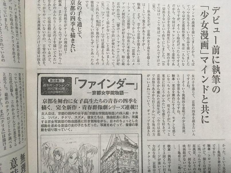 【朗報】こち亀の秋本先生「京アニが好き。次はけいおん!のような女子高生の日常漫画を描く。響けユーフォニアムは毎週欠かさず