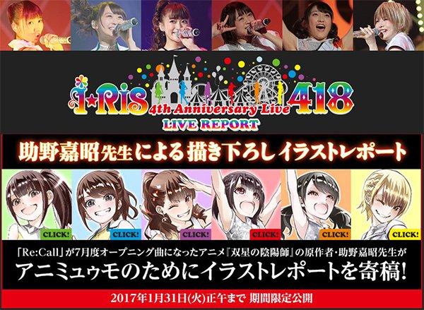 i☆Ris武道館公演のライブレポを公開!『双星の陰陽師』の助野嘉昭先生()にイラストレポートを描いていただきました! 期