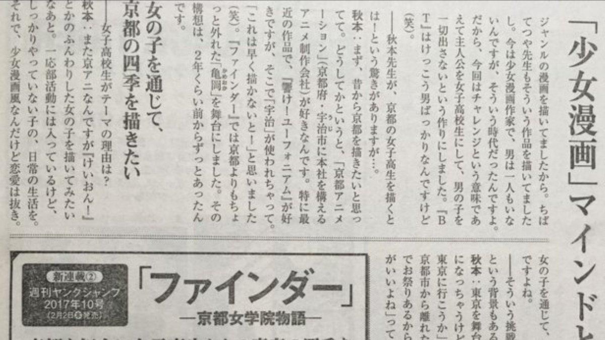 こち亀の秋本先生が京アニ信者・ユーフォおじさんだった件 #anime_eupho