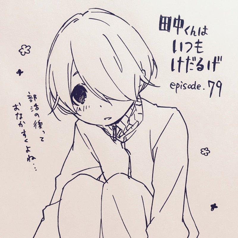『田中くんはいつもけだるげ』 episode.79 公開! 単行本第7巻 発売中!  #ガンガンONLINE #たなけだ