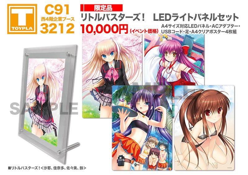 【C91】西4階企業ブースNo.3212 TOYPLA販売商品リトルバスターズ! LEDライトパネルセット(沙耶・佳奈多