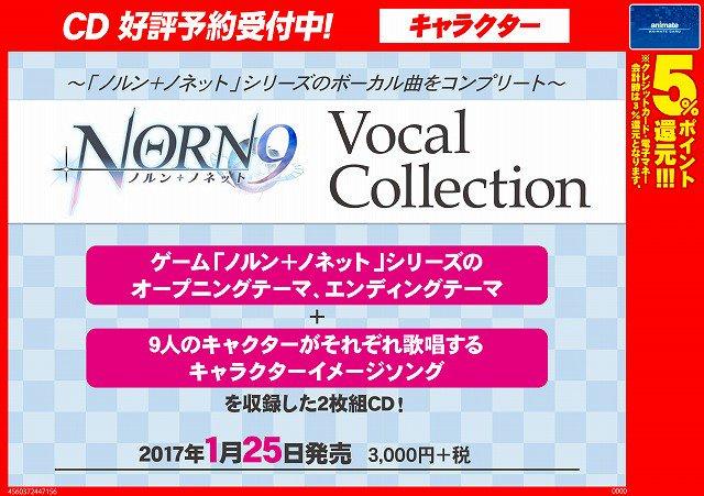 【CD情報】2017/1/25発売『【アルバム】NORN9 ノルン+ノネット Vocal Collection』予約受付