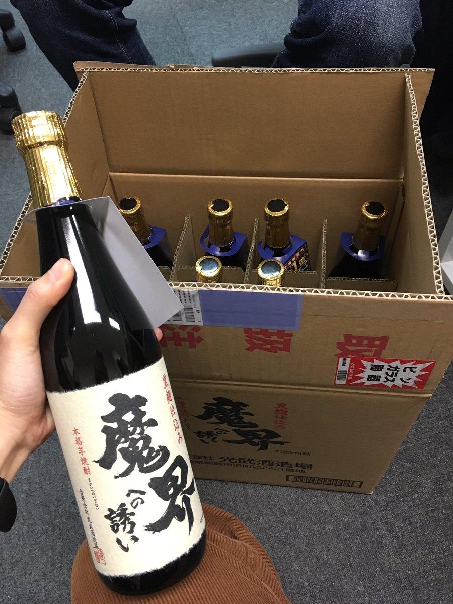 光武酒造の社長さん自らMAPPAにご挨拶に来てくださり、魔界への誘いを差し入れていただきました…!ありがとうございます!